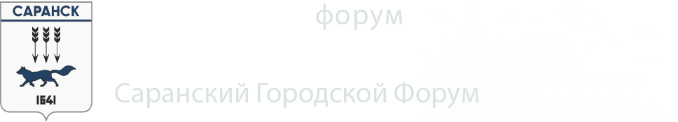 Саранский городской форум
